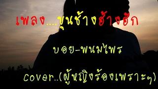 เพลงขุนช้างฮ่างฮัก(ผู้หญิงร้อง) -บอย พนมไพร cover by เอแคร์