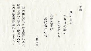 朗詠ではなく、朗読による百人一首です。 BGM付きの観賞用です。 和歌を覚える、楽しむきっかけになれば幸いです。 百人一首と各歌の詳しい解説は下記のページを御覧 ...