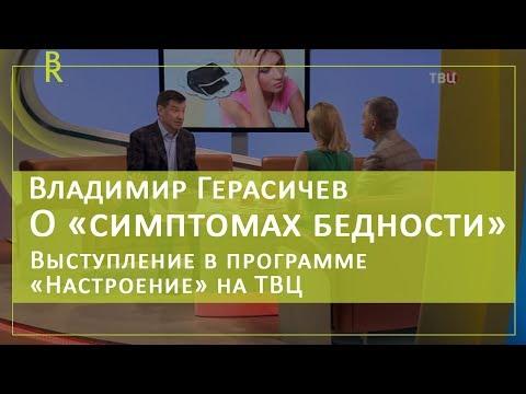 Владимир Герасичев о «симптомах бедности». Компания Business Relations