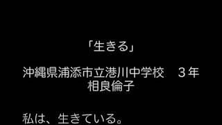 「生きる」(  沖縄県浦添市立港川中学校3年 相良倫子さん)を朗読しました