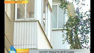 Целый дом в Иркутске отказался платить за капремонт(Сэкономят, если не миллионы, то тысячи рублей жильцы одного из домов в Иркутске. Они отказались платить..., 2016-07-01T05:03:30.000Z)
