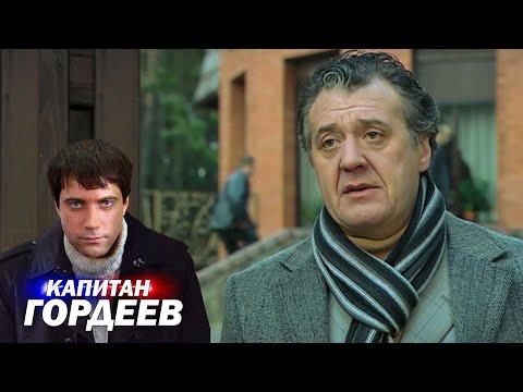КАПИТАН ГОРДЕЕВ - Подстава / Детектив