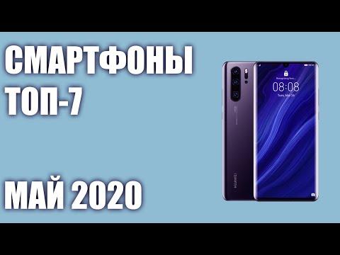 ТОП—7. Лучшие смартфоны 2020 года. Май 2020 года. Рейтинг!