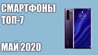 ТОП—7. Лучшие смартфоны 2020 года. Март 2020 года. Рейтинг!
