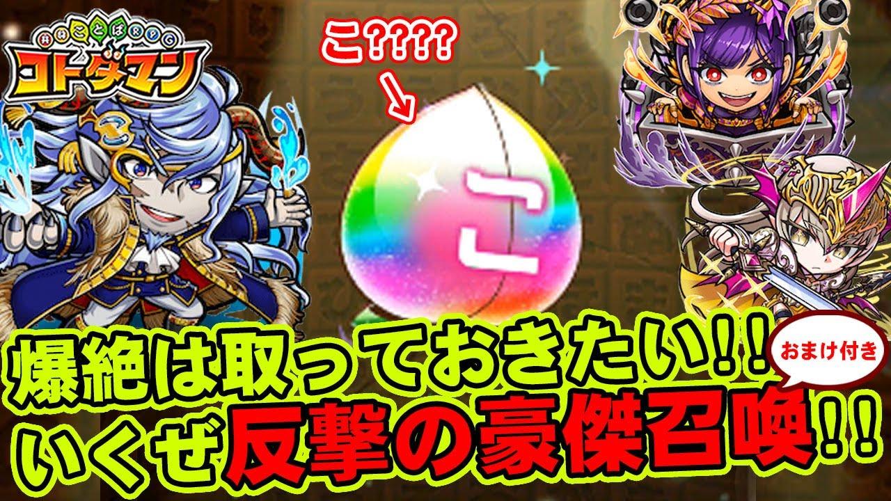 【コトダマン】爆絶は取っておきたい!!いくぜ反撃の豪傑召喚!!【ガチャ】