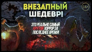 НЕЖДАНЧИК! САМЫЙ ЛЮТЫЙ И КРУТОЙ ХОРРОР ГОДА! ● The Beast Inside