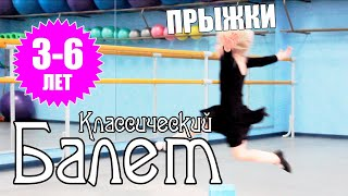 Урок классического балета. Прыжки. Jump.
