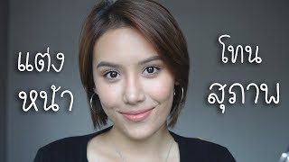 Gambar cover แต่งหน้าโทนสุภาพ | Wannabe Mee Beauty