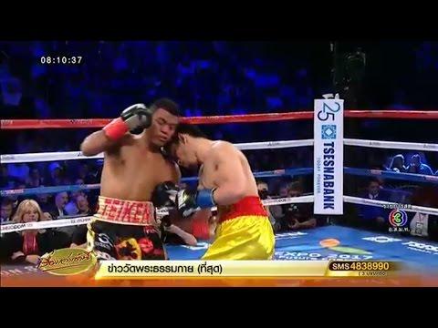 ควันหลงไฟต์ประวัติศาสตร์ 'ศรีสะเกษ' คว่ำ 'กอนซาเลซ' คว้าเข็มขัดแชมป์โลก WBC
