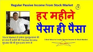 Passive Income from stock market | Regular monthly income from stock market