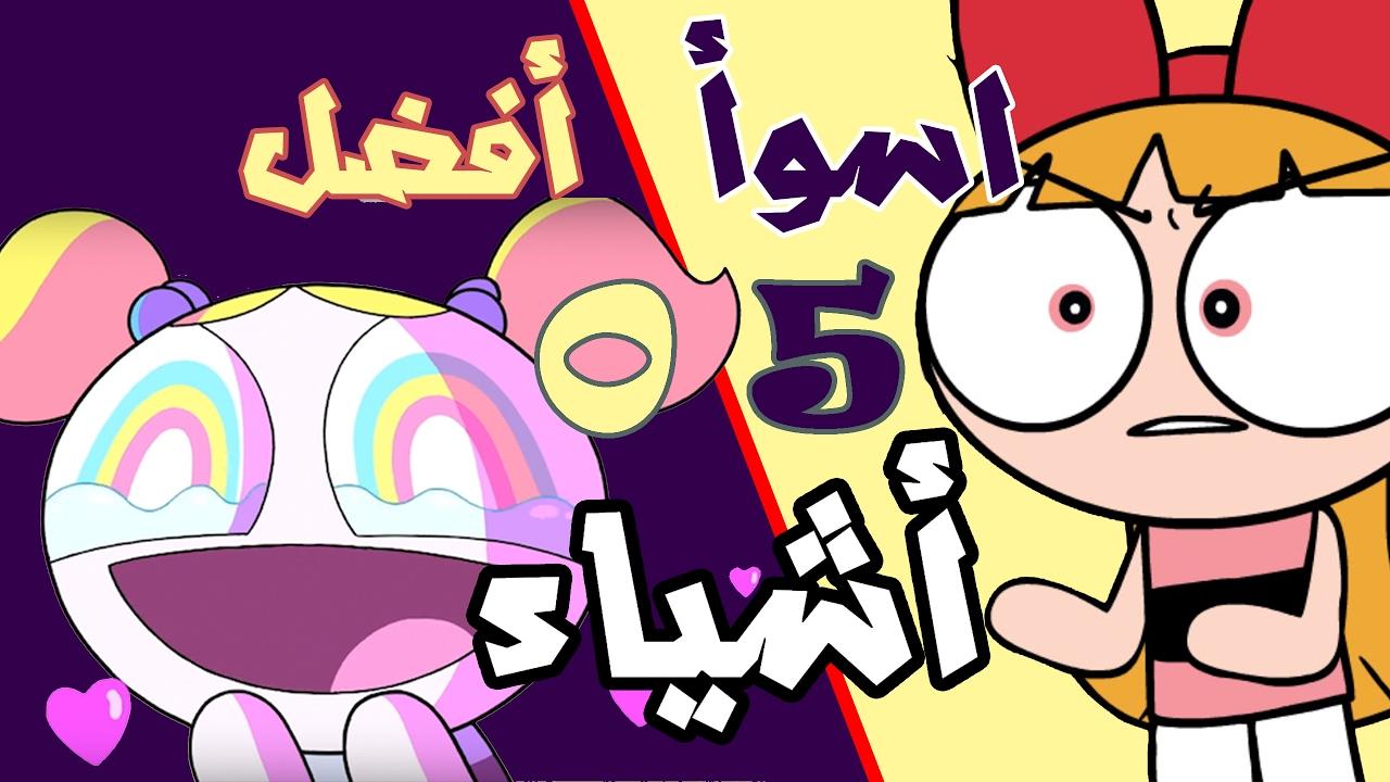 فلينستون بالعربي الحلقة 1