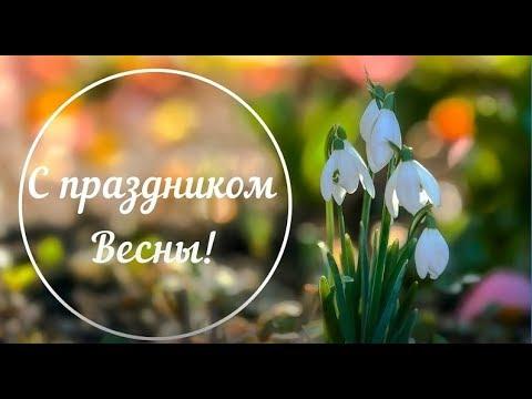 С праздником Весны! 8 Марта! Красивое поздравление! Открытка Видео Март Пожелания