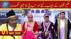 Khabarzar with Aftab Iqbal | Latest Episode 15 | 01 May 2020 | Amanullah, Agha Majid | Aap News