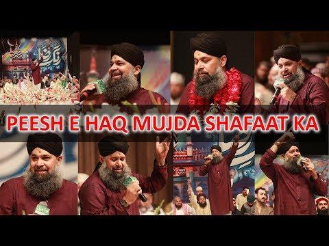 World Best Naat Shareef 2018 Peesh e Haq Mujda Shafaat ka   Owias Qadri naat