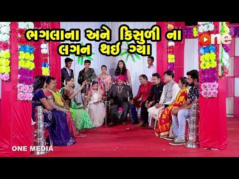 Bhagla Na Ane Kisuli Na Lagan Thay Gya  | Gujarati Comedy | One Media