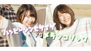 "【MASHUP Battle】全部声だけで""ハッピーシンセサイザ""VS""メランコリック""(アカペラcover)"