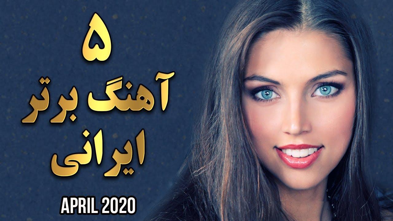 Top 5 Persian Music Persian Songs Best Iranian Music گلچین بهترین آهنگ های جدید ایرانی Youtube