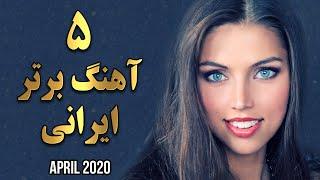 Top 5 Persian Music   Persian Songs  Best Iranian Music  گلچین بهترین آهنگ های جدید ایرانی
