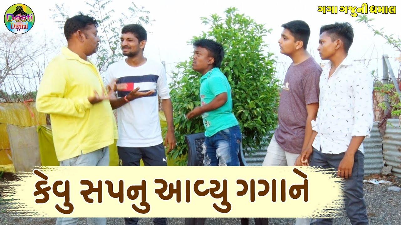 કેવું સપનું આવ્યુ ગગા ને || Kevu Sapnu Aavyu Gaga ne || Gaga Gaju ni Dhamal || Deshi Comedy  ||