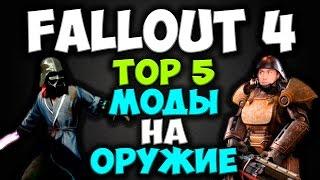 Fallout 4 - Top 5 Моды на Оружие