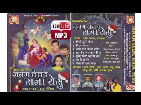 Title- Jaanam Lelaye Raja Yesu  | SALEM'S PRESENTS | PAWAN, PANKAJ, MONIKA