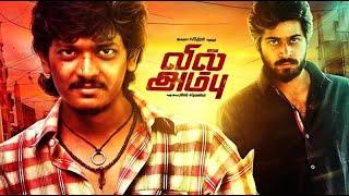 Vil Ambu | Tamil Full Movie | Harish Kalyan | Sri | Yogi Babu | Ramesh Subramaniyam | Naveen