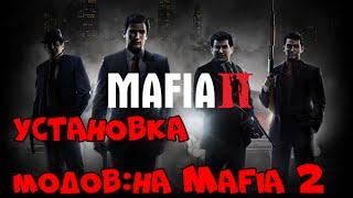 Видео-урок: Установка модов на Mafia 2 №1