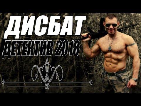 """Русский детектив """"Дисбат"""" 2018"""
