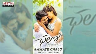 Ammaye Challo Antu Vertical Video Song || Chalo Movie Video Songs || Naga Shaurya, Rashmika Mandanna