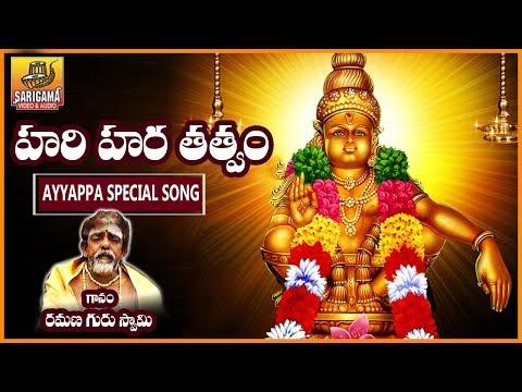 hari-hara-tathvam-ayyappa-roopam-|-super-hit---ayyappa-songs-telugu-|-ayyappa-bajana-songs-|-ayyappa