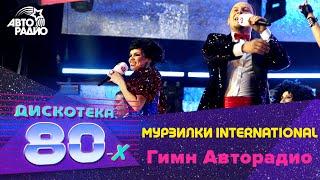 Мурзилки International - Гимн Авторадио (Дискотека 80-х 2008)