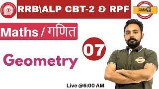 Class 06 |# RRB\ALP CBT-2 & RPF (2018) Special Maths Class by Rahul...