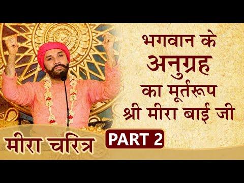 भगवान के अनुग्रह का मूर्तरूप श्री मीरा बाई जी   Meera Charitra   Part 2   Shree Hita Ambrish Ji