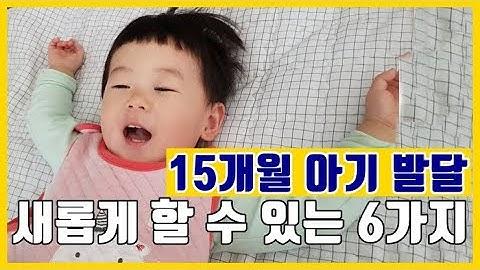 [이솔 육아 브이로그] 15개월아기 발달 통해 새롭게 맛보는 6가지 육아