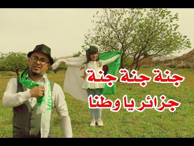 جنة جنة جزائر يا وطنا - المنشد توفيق عمرون والبرعمة وصال