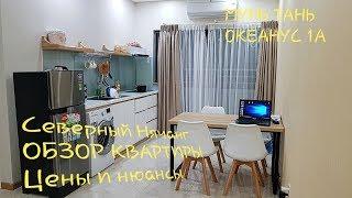 Вьетнам Нячанг 2019 Обзор квартиры. Цены на аренду жилья. Как выбрать!?