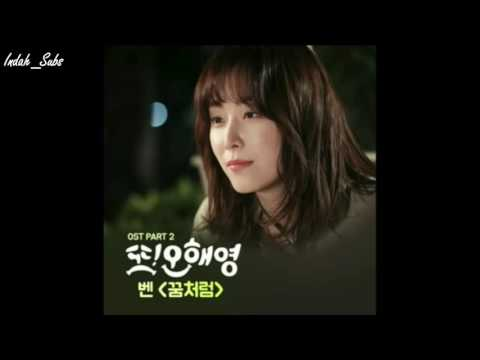 Ben - Like a Dream (Another Miss Oh OST Part.2) [Indo Sub]