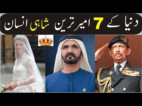 7 Richest Royal People in the World   Urdu/Hindi