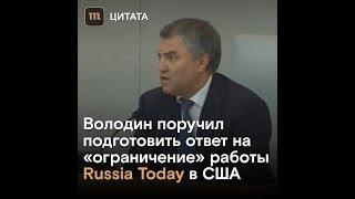 Володин поручил подготовить ответ на «ограничение» работы Russia Today в США