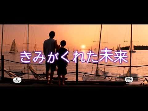 映画『きみがくれた未来』予告編