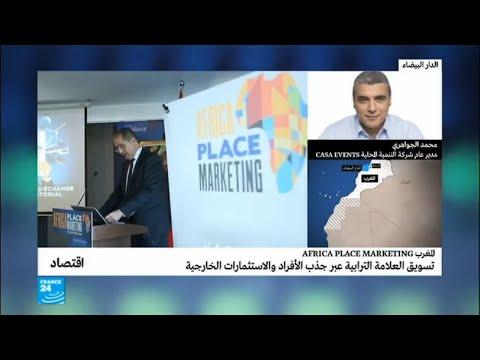 الدار البيضاء تحتضن النسخة الأولى من Africa Place Marketing