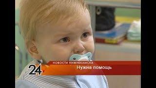 Русфонд: 11-месячному Артему нужна помощь в борьбе с раком печени