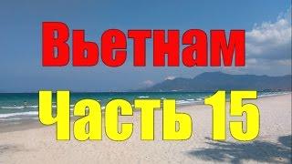 Вьетнам. Нячанг. 15. Зоклет Бич (Доклет Бич). Vietnam. Nha Trang. 15. Zoklet Beach (Doclet Beach).