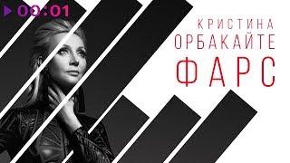 Кристина Орбакайте - Фарс I Official Audio | 2017
