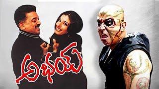 Abhay Telugu Full Movie | Kamal Haasan, Raveena Tandon, Manisha Koirala | Telugu Superhit HD Movie