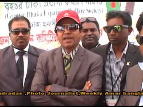 GREATER DHAKA EXPATRIATE WELFARE SOCIETY PICNIC 2017 QATAR PART 1