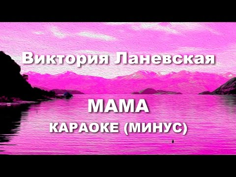 Скучаю по тебе ♥ виктория ланевская. Видео-текст (караоке+, слова.