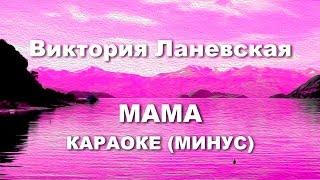 Скачать Караоке песни про Маму песня на День Матери 8 Марта День рождения мамочки Виктория Ланевская