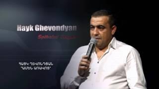 Hayk Ghevondyan (Spitakci Hayko) - «Amen Aravot»