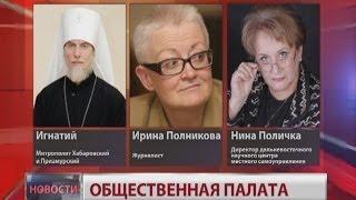 Общественная палата Хабаровского края. Новости. GuberniaTV